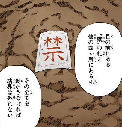 https://naruto.wiki/w/images/a/a6/GofuKekkaiManga.jpg